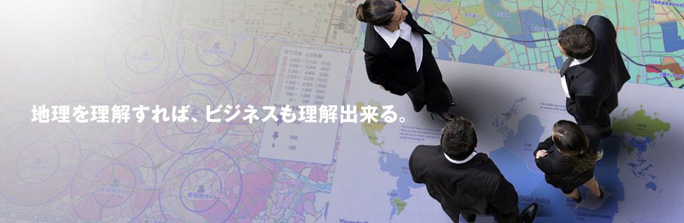 地理を理解すれば、ビジネスも理解出来る。